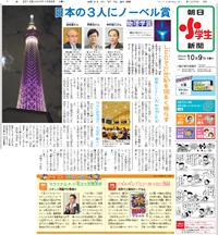 朝日小学生新聞エガワ静岡新聞