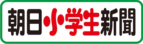 朝日小学生新聞 静岡市エガワ
