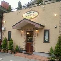 ベトナム料理くーろん静岡市