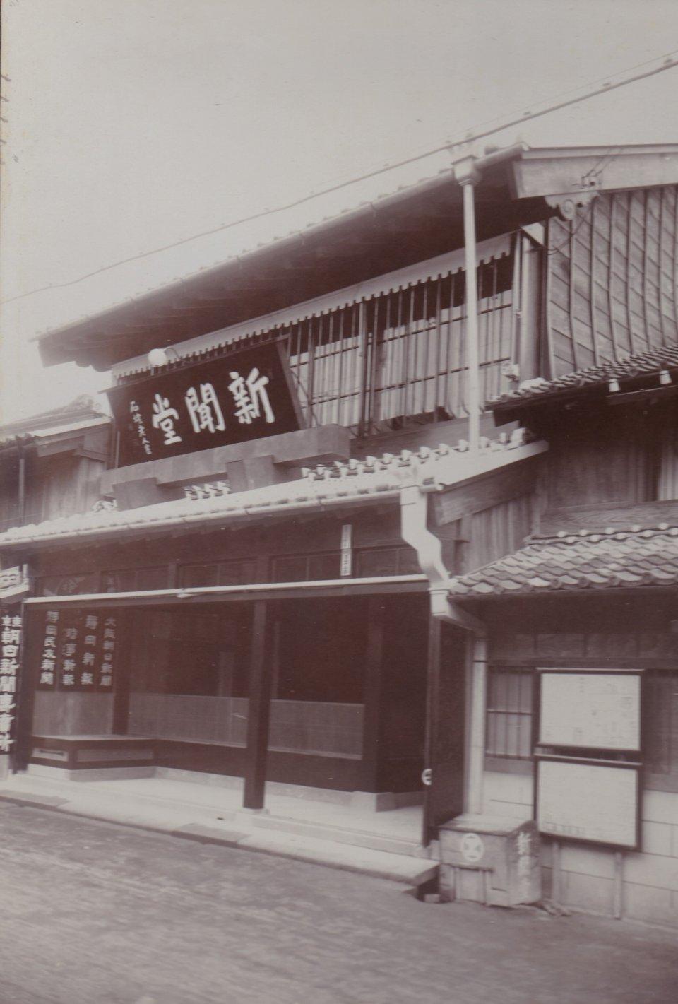 呉服町の昔の店舗エガワ新聞堂