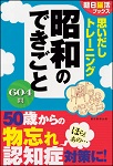 脳トレ昭和の出来事 新聞店の本