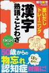 いい病院静岡市エガワ新聞堂の本