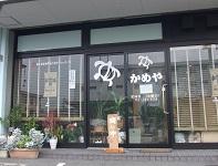 亀屋食堂 エガワ新聞店静岡市