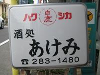 居酒屋あけみ静岡市エガワ新聞