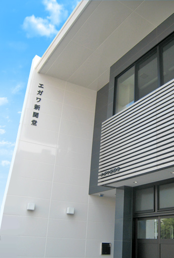 エガワ新聞堂社屋静岡市駿河区