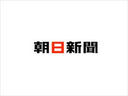 朝日新聞静岡市駿河区エガワ