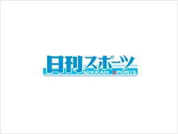日刊スポーツ静岡市駿河区エガワ