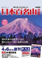 日本百名山 新聞堂の本