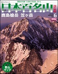 6日本百名山
